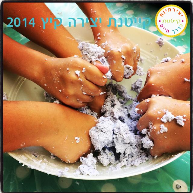 קייטנת  יצירה קיץ 2014