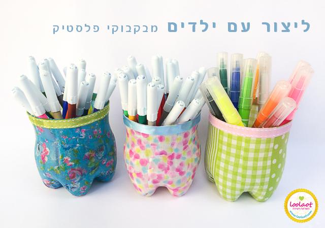 ליצור כוס לעפרונות