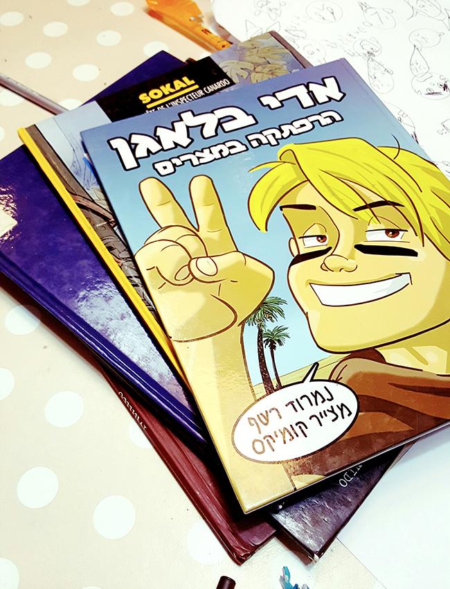 קורס קומיקס 1
