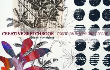 slidercreativesketchbook2